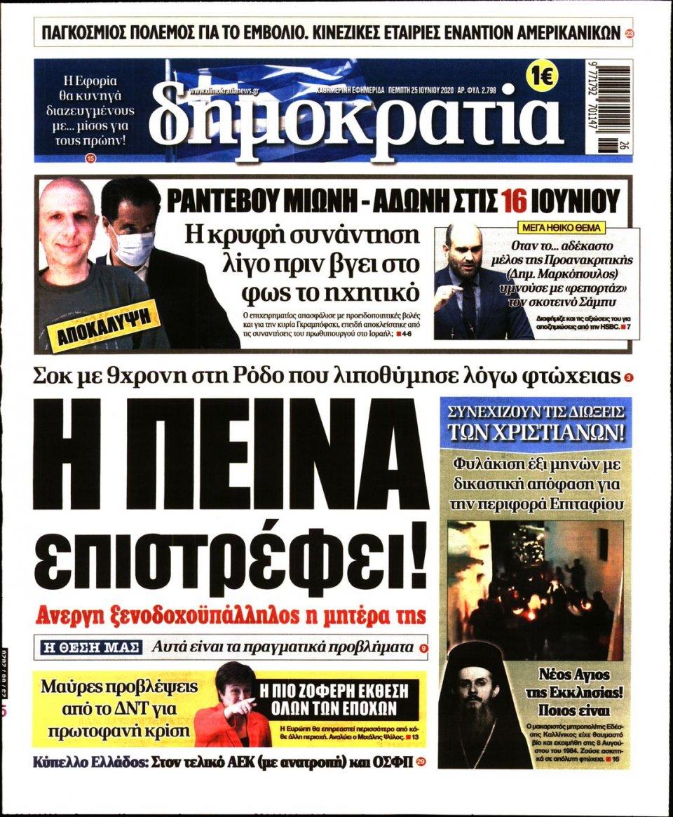 Πρωτοσέλιδο Εφημερίδας - ΔΗΜΟΚΡΑΤΙΑ - 2020-06-25