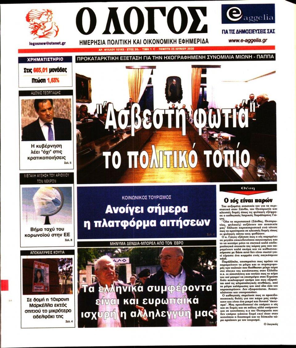 Πρωτοσέλιδο Εφημερίδας - Λόγος - 2020-06-25