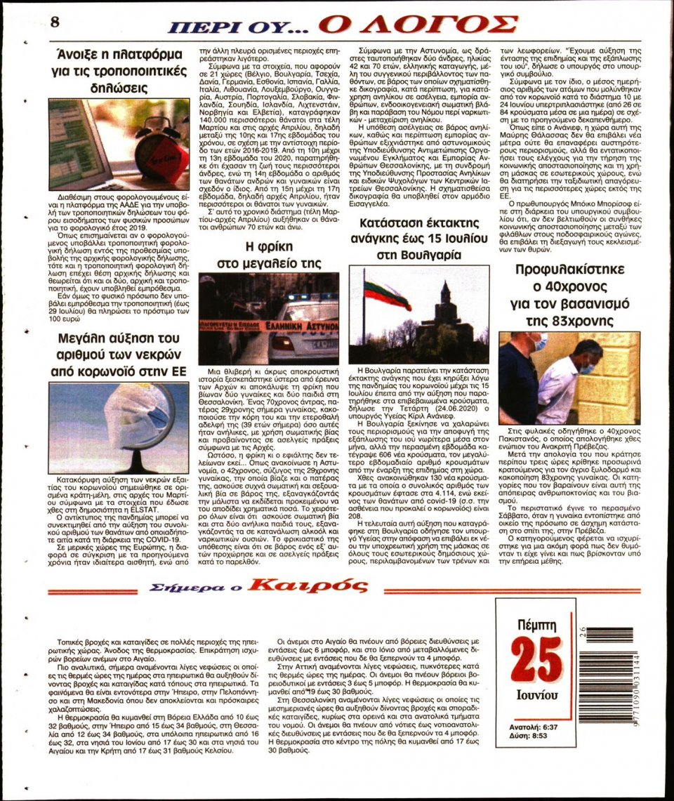 Οπισθόφυλλο Εφημερίδας - Λόγος - 2020-06-25