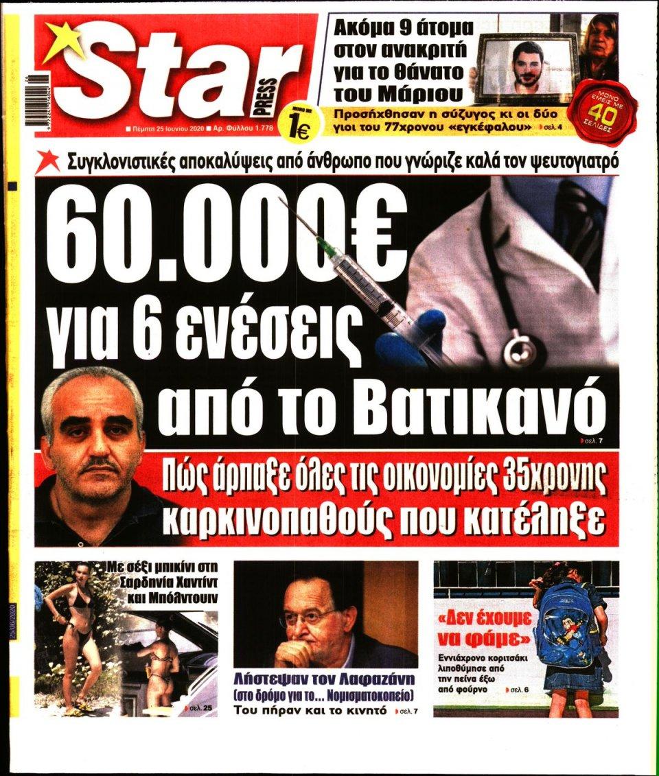 Πρωτοσέλιδο Εφημερίδας - STAR PRESS - 2020-06-25