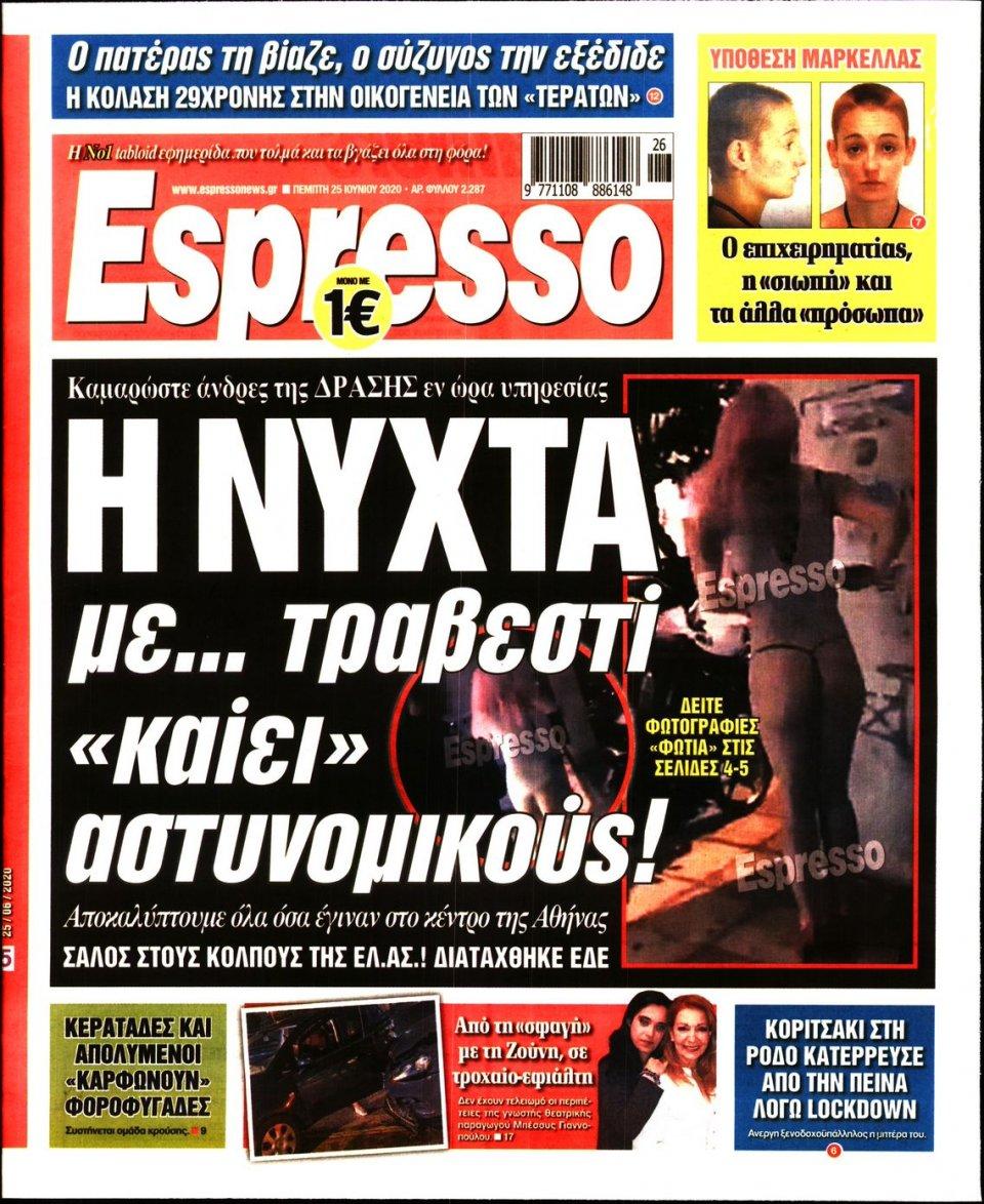 Πρωτοσέλιδο Εφημερίδας - Espresso - 2020-06-25
