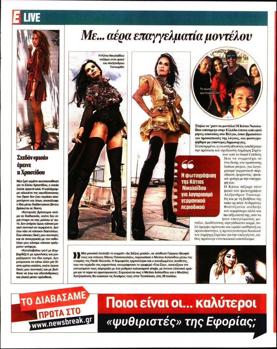 Οπισθόφυλλο Εφημερίδας - Espresso - 2020-06-25