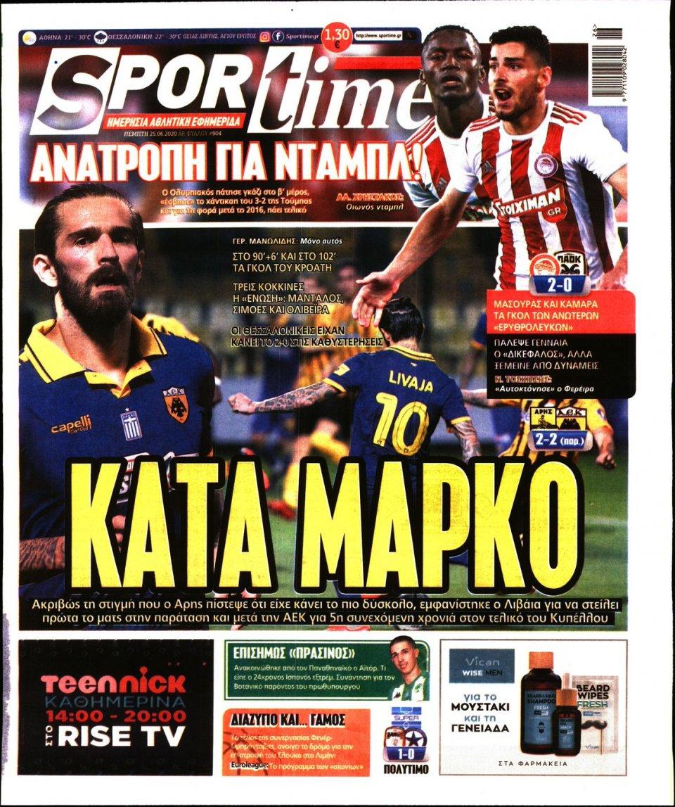 Πρωτοσέλιδο Εφημερίδας - SPORTIME - 2020-06-25