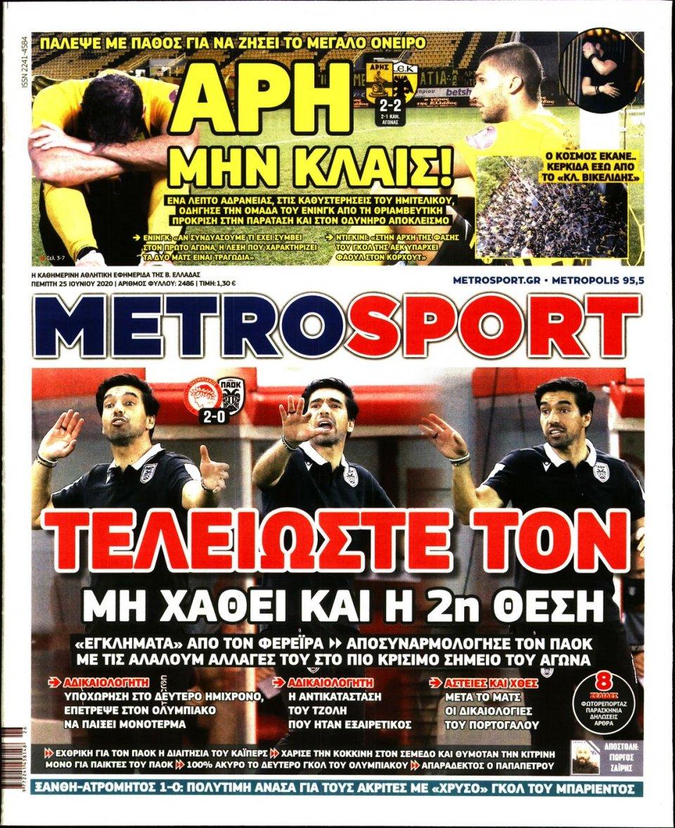 Πρωτοσέλιδο Εφημερίδας - METROSPORT - 2020-06-25