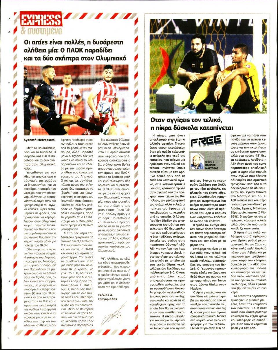 Οπισθόφυλλο Εφημερίδας - METROSPORT - 2020-06-25