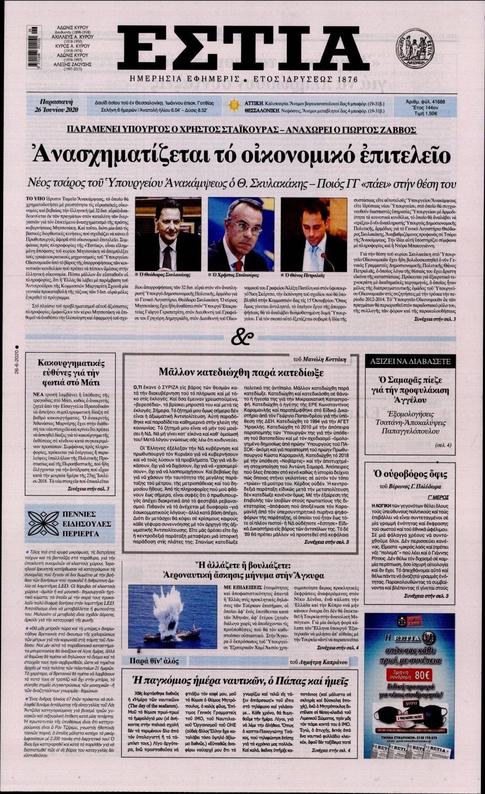 Πρωτοσέλιδο Εφημερίδας - Εστία - 2020-06-26