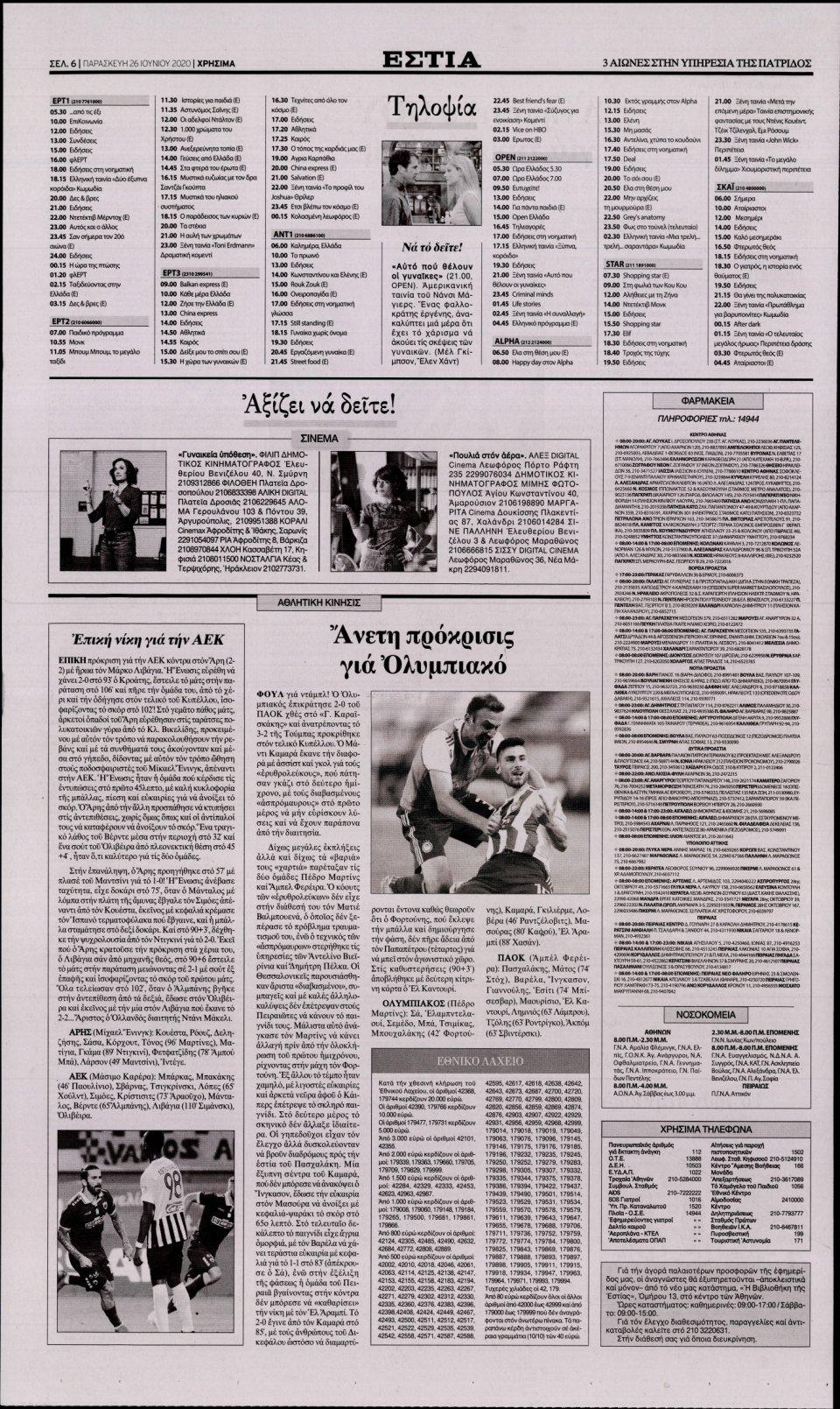 Οπισθόφυλλο Εφημερίδας - Εστία - 2020-06-26