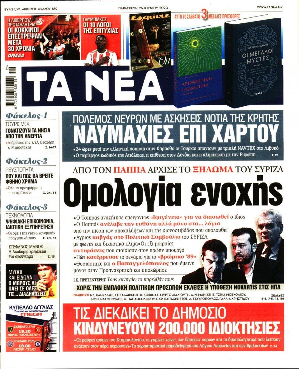 Πρωτοσέλιδο Εφημερίδας - Τα Νέα - 2020-06-26