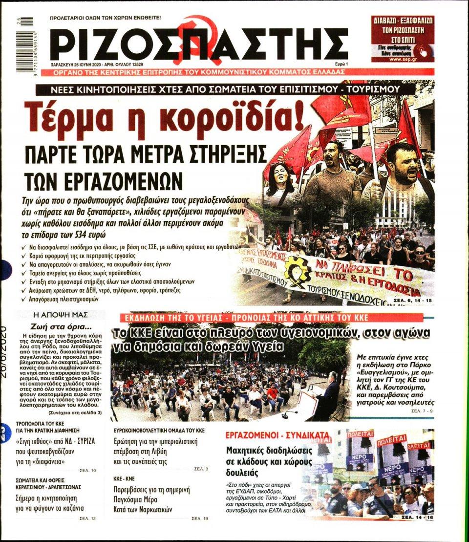 Πρωτοσέλιδο Εφημερίδας - Ριζοσπάστης - 2020-06-26