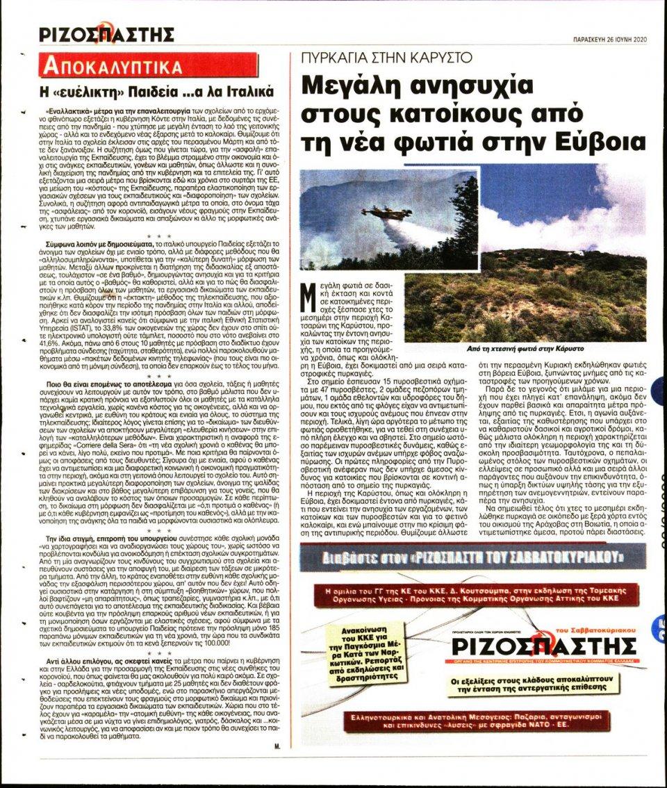 Οπισθόφυλλο Εφημερίδας - Ριζοσπάστης - 2020-06-26