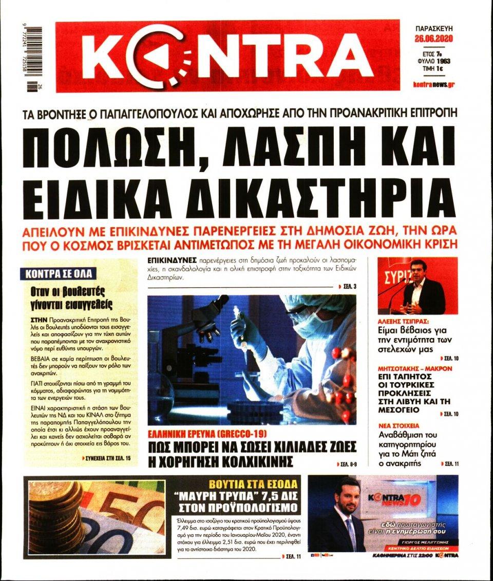 Πρωτοσέλιδο Εφημερίδας - KONTRA NEWS - 2020-06-26