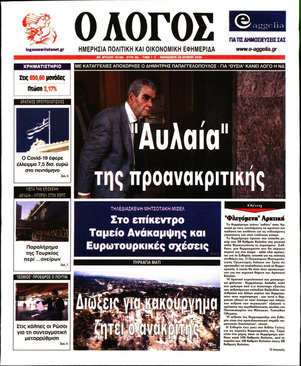 Πρωτοσέλιδο Εφημερίδας - Λόγος - 2020-06-26