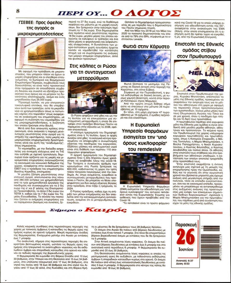 Οπισθόφυλλο Εφημερίδας - Λόγος - 2020-06-26