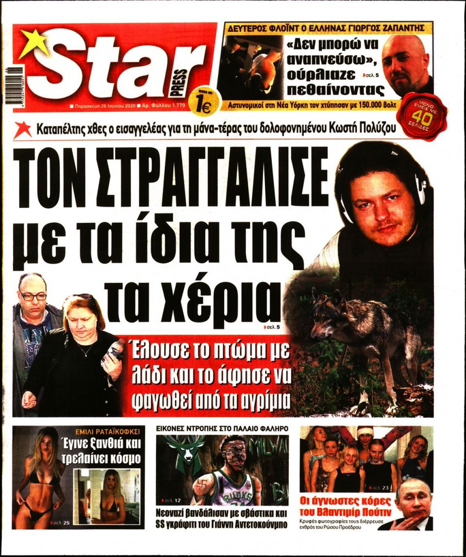 Πρωτοσέλιδο Εφημερίδας - STAR PRESS - 2020-06-26