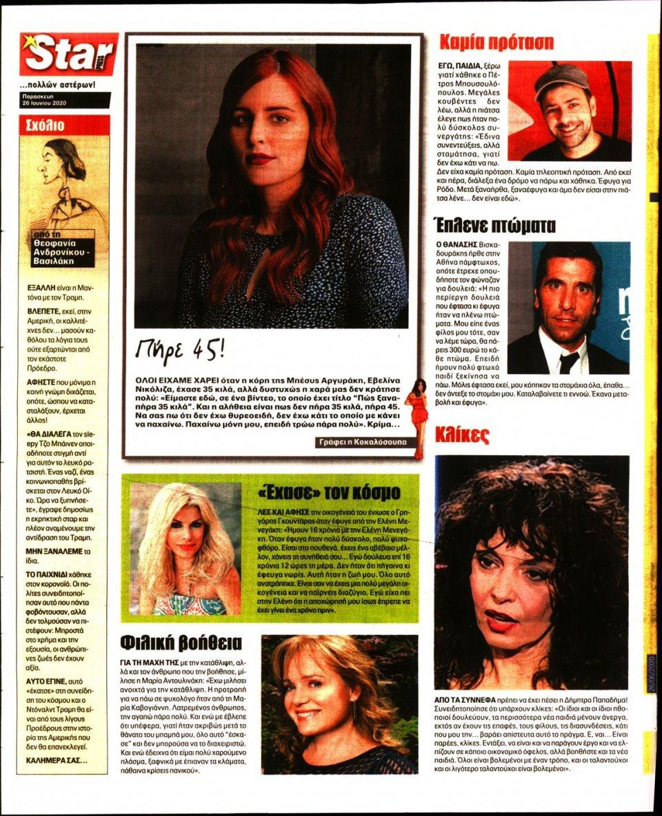 Οπισθόφυλλο Εφημερίδας - STAR PRESS - 2020-06-26