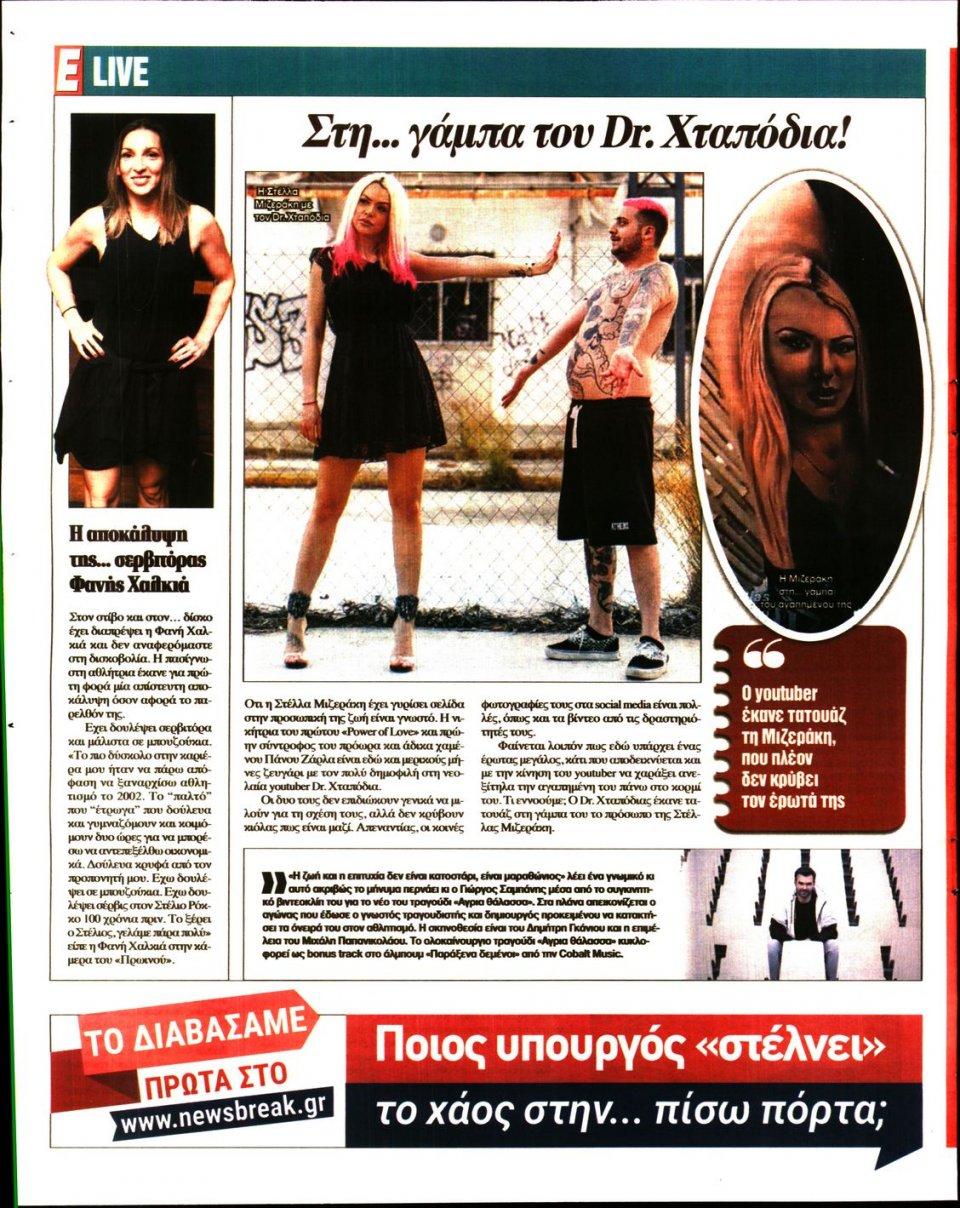 Οπισθόφυλλο Εφημερίδας - Espresso - 2020-06-26