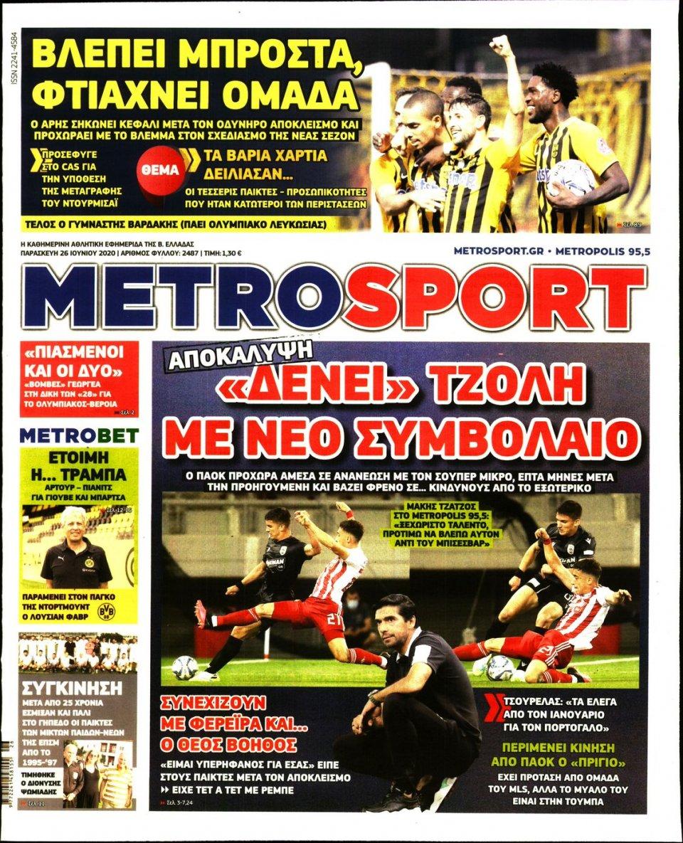 Πρωτοσέλιδο Εφημερίδας - METROSPORT - 2020-06-26