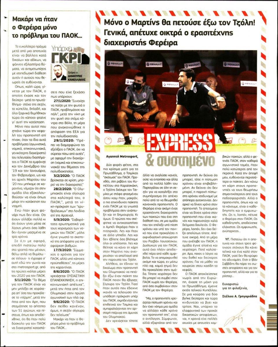 Οπισθόφυλλο Εφημερίδας - METROSPORT - 2020-06-26