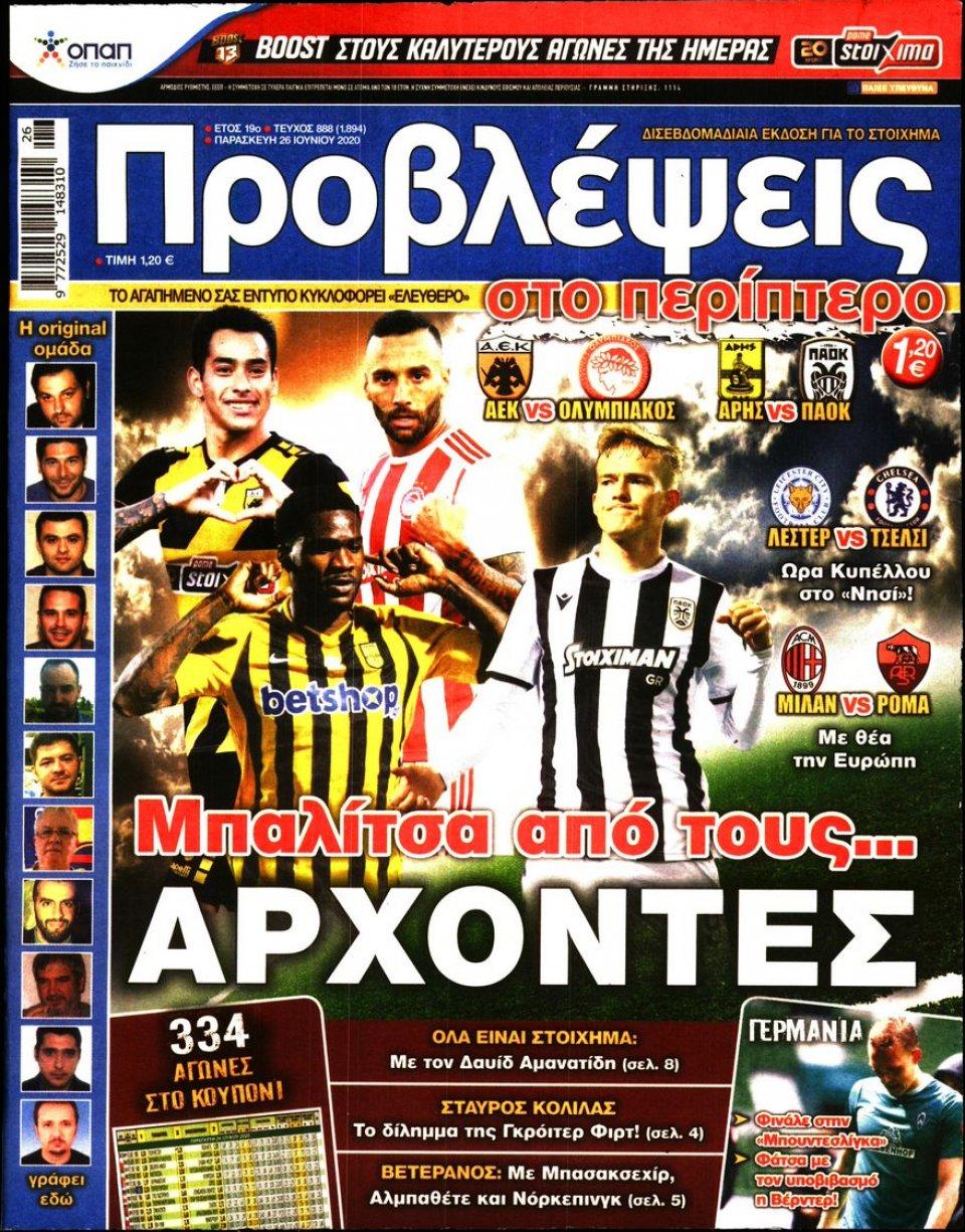 Πρωτοσέλιδο Εφημερίδας - ΠΡΟΒΛΕΨΕΙΣ - 2020-06-26
