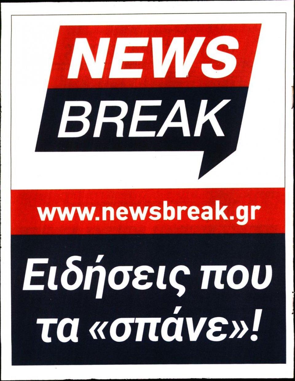 Οπισθόφυλλο Εφημερίδας - ΠΡΟΒΛΕΨΕΙΣ - 2020-06-26