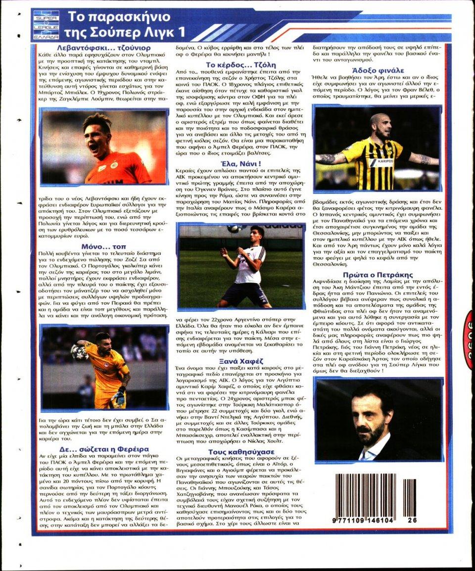 Οπισθόφυλλο Εφημερίδας - Το Στοίχημα - 2020-06-26