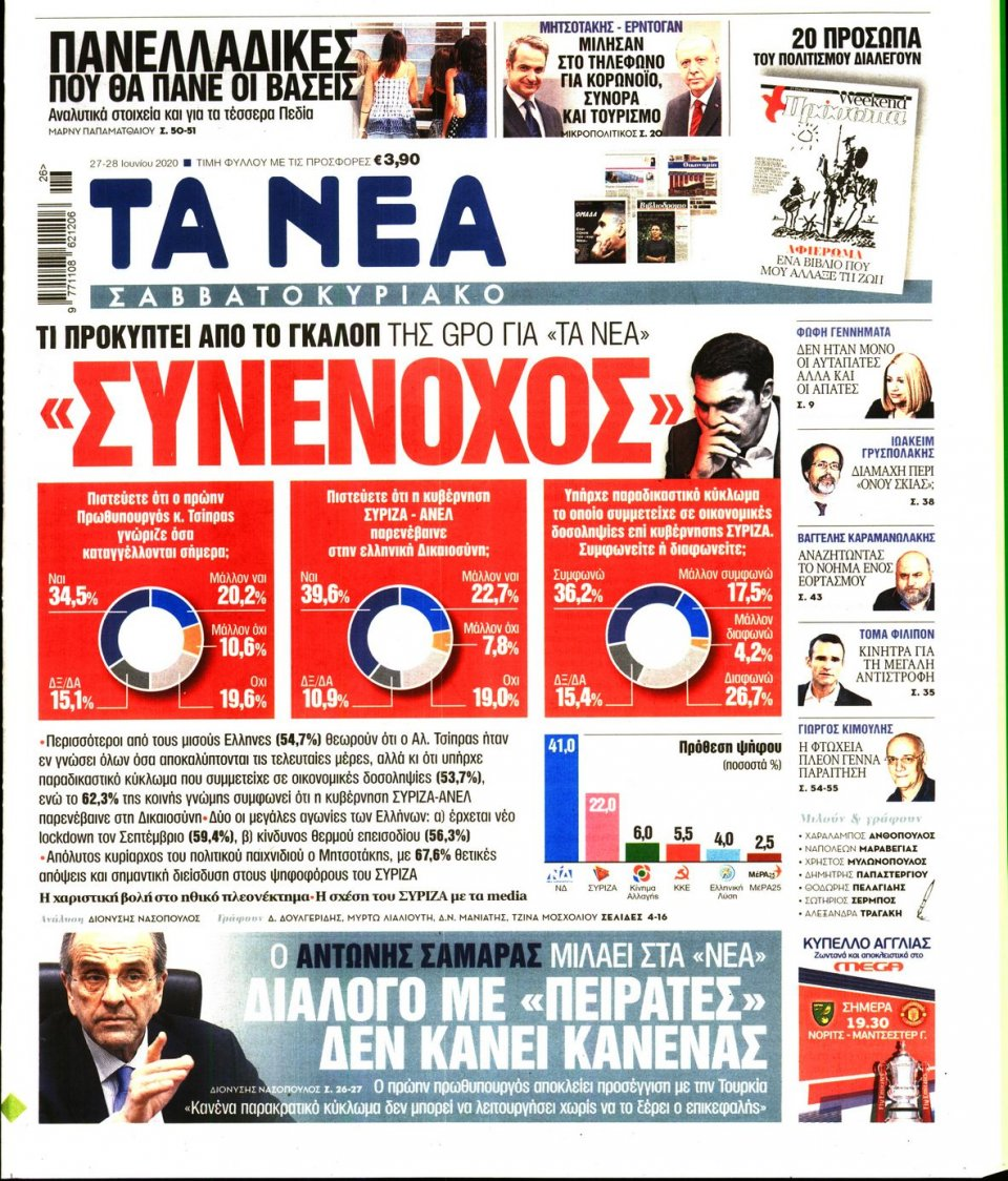 Πρωτοσέλιδο Εφημερίδας - Τα Νέα - 2020-06-27