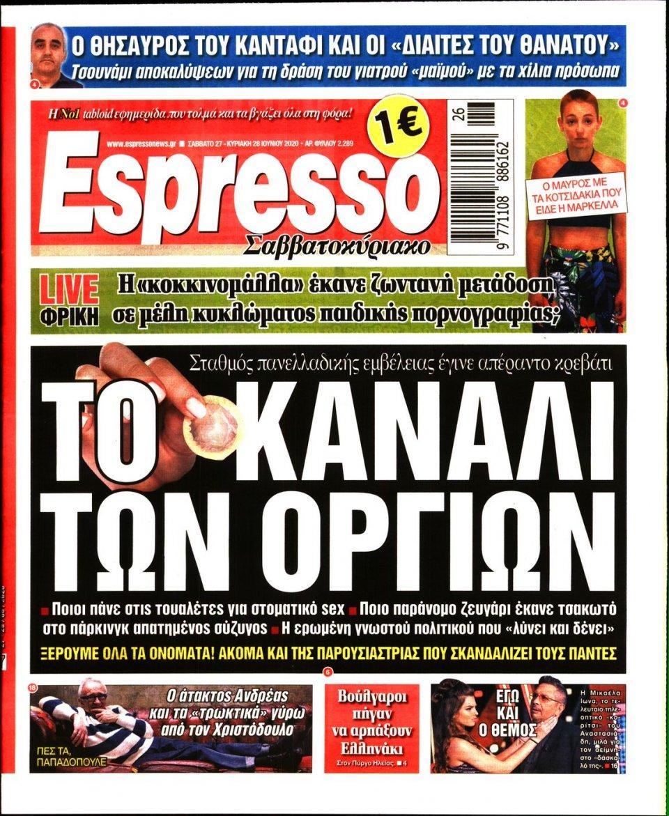 Πρωτοσέλιδο Εφημερίδας - Espresso - 2020-06-27