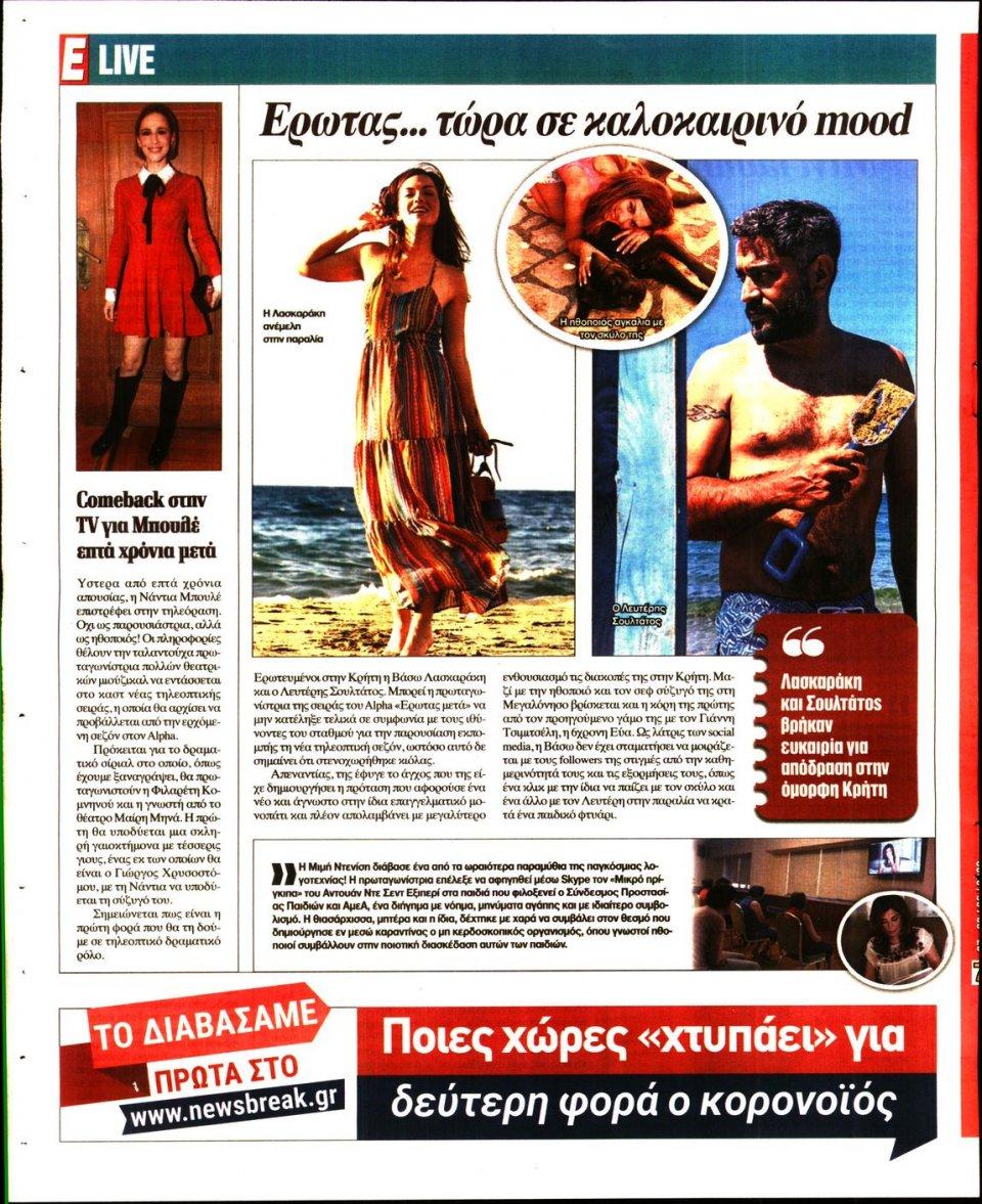 Οπισθόφυλλο Εφημερίδας - Espresso - 2020-06-27