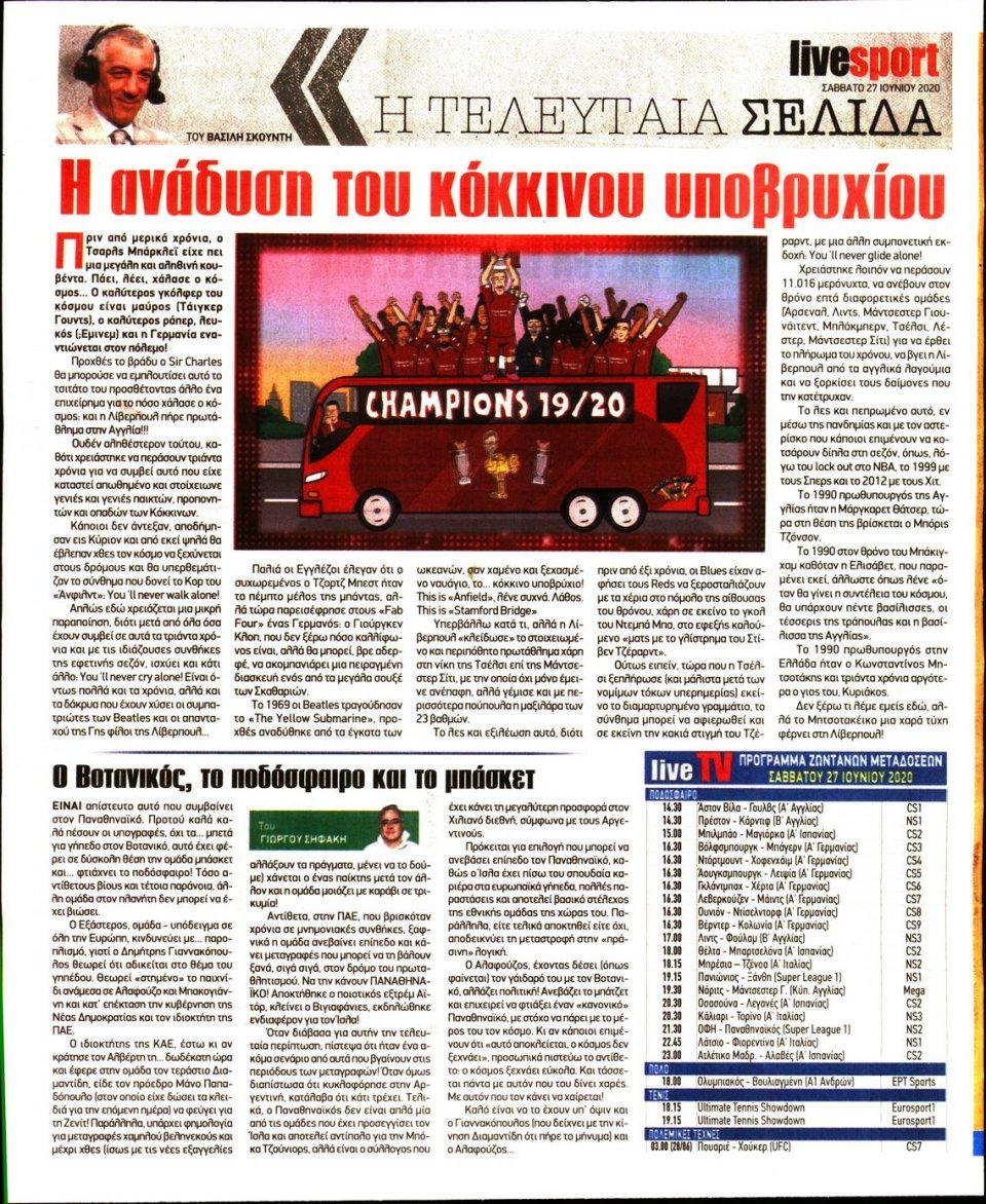 Οπισθόφυλλο Εφημερίδας - LIVE SPORT - 2020-06-27