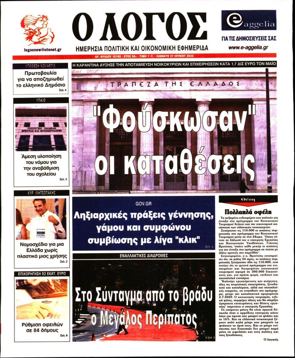 Πρωτοσέλιδο Εφημερίδας - Λόγος - 2020-06-27