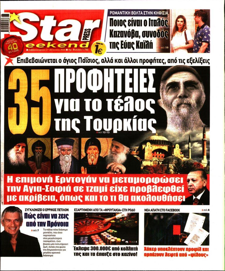 Πρωτοσέλιδο Εφημερίδας - STAR PRESS - 2020-06-27