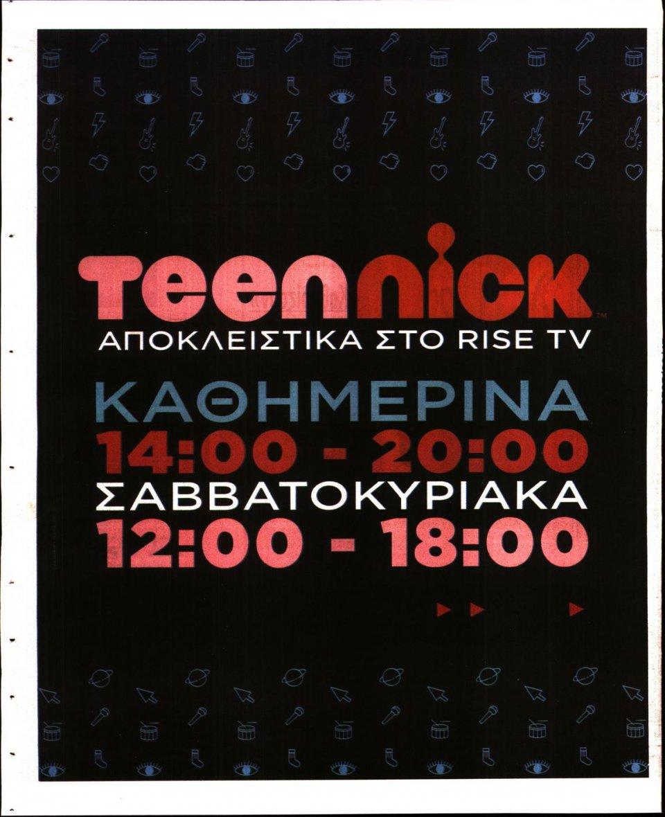 Οπισθόφυλλο Εφημερίδας - SPORTIME - 2020-06-27