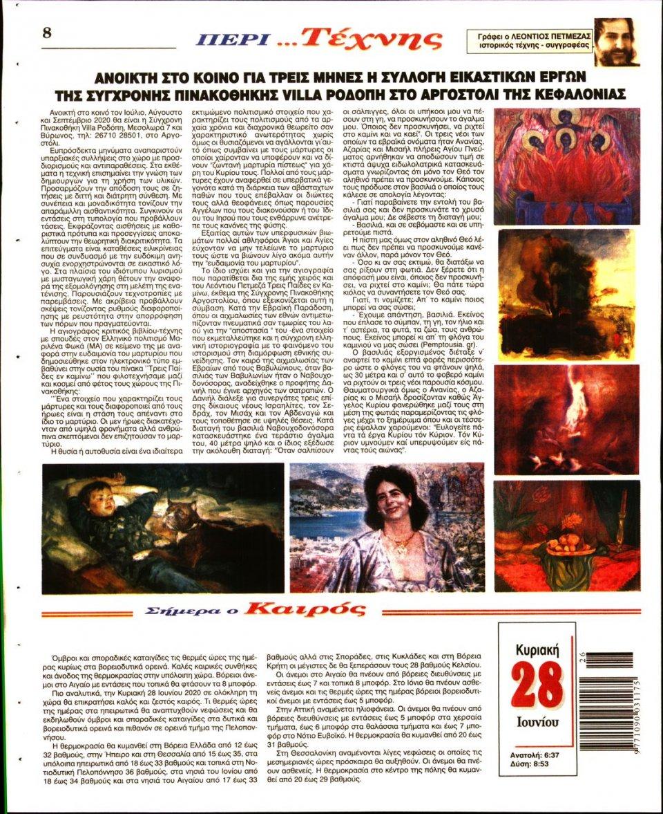 Οπισθόφυλλο Εφημερίδας - Λόγος - 2020-06-28
