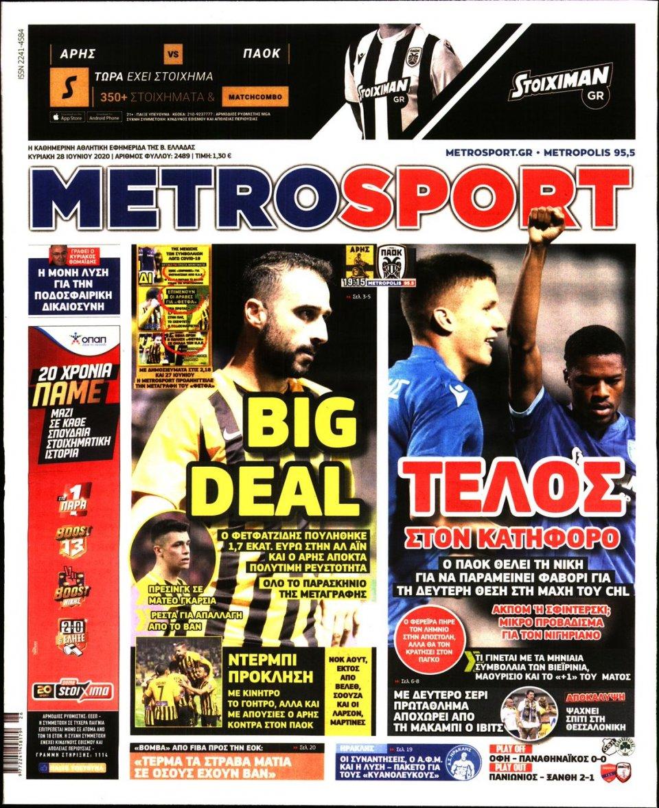 Πρωτοσέλιδο Εφημερίδας - METROSPORT - 2020-06-28