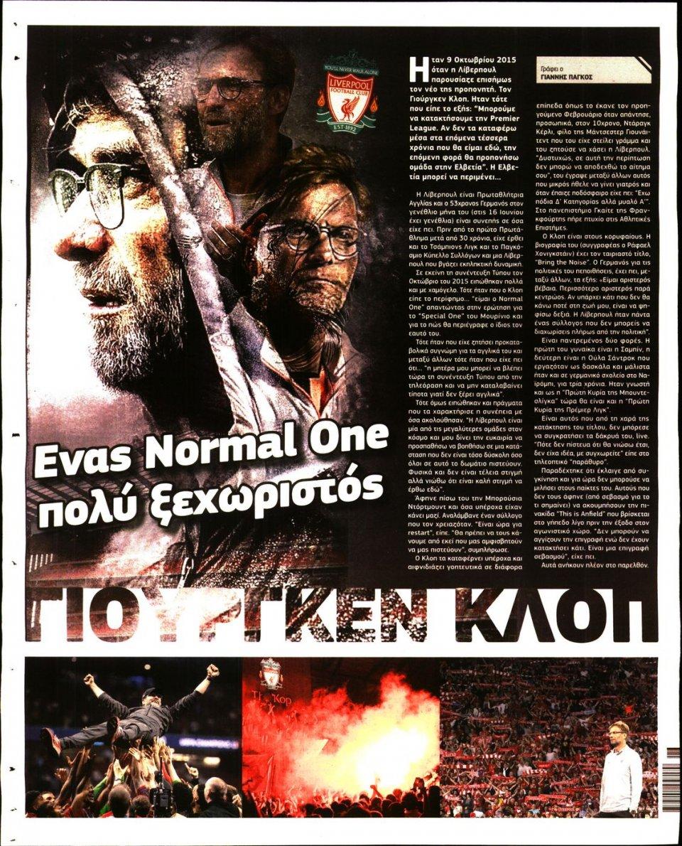 Οπισθόφυλλο Εφημερίδας - METROSPORT - 2020-06-28