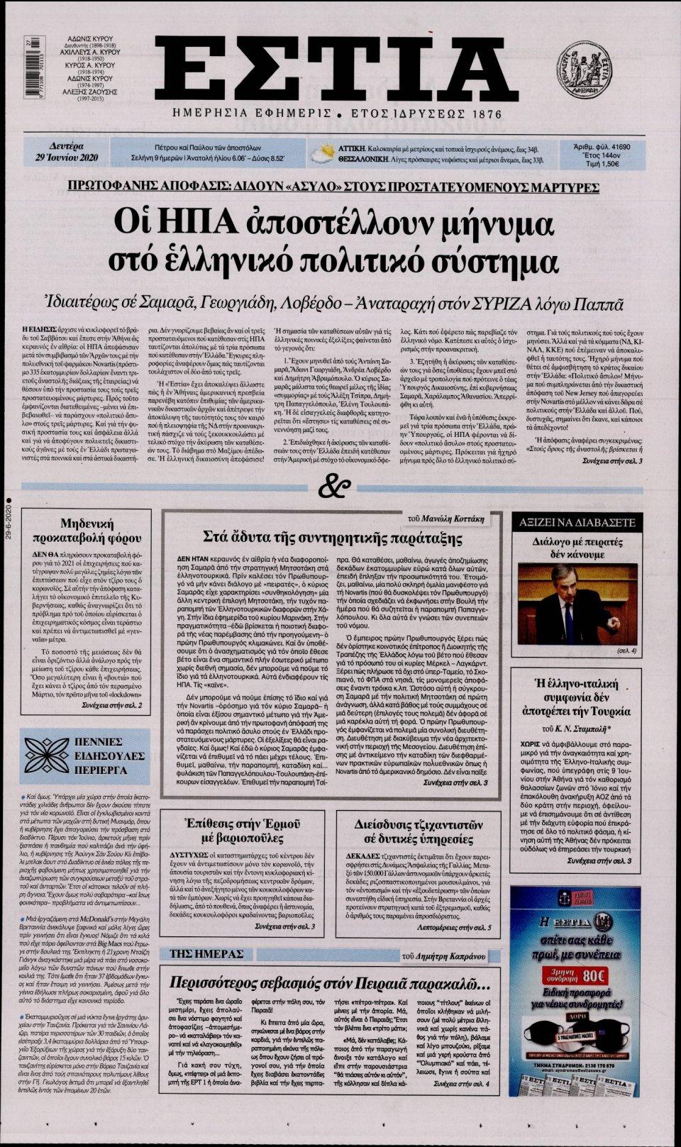 Πρωτοσέλιδο Εφημερίδας - Εστία - 2020-06-29