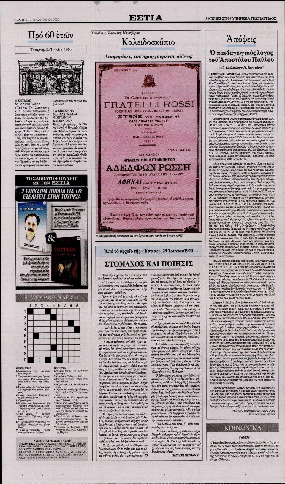 Οπισθόφυλλο Εφημερίδας - Εστία - 2020-06-29