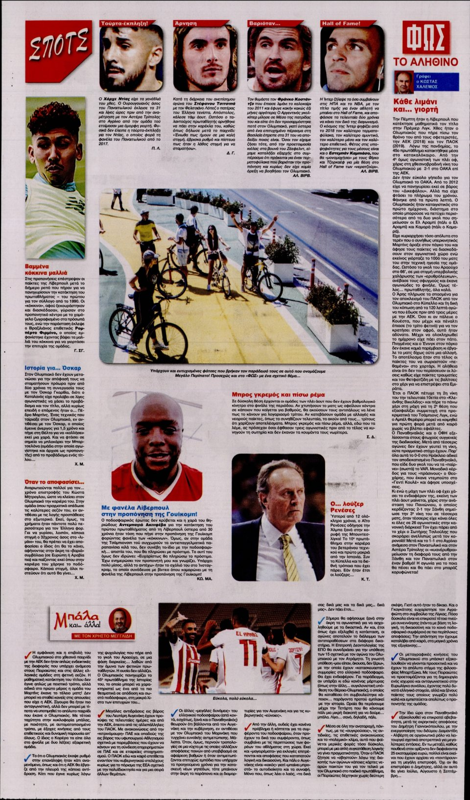 Οπισθόφυλλο Εφημερίδας - Φως των Σπορ - 2020-06-29