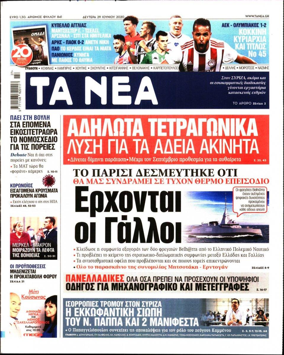 Πρωτοσέλιδο Εφημερίδας - Τα Νέα - 2020-06-29