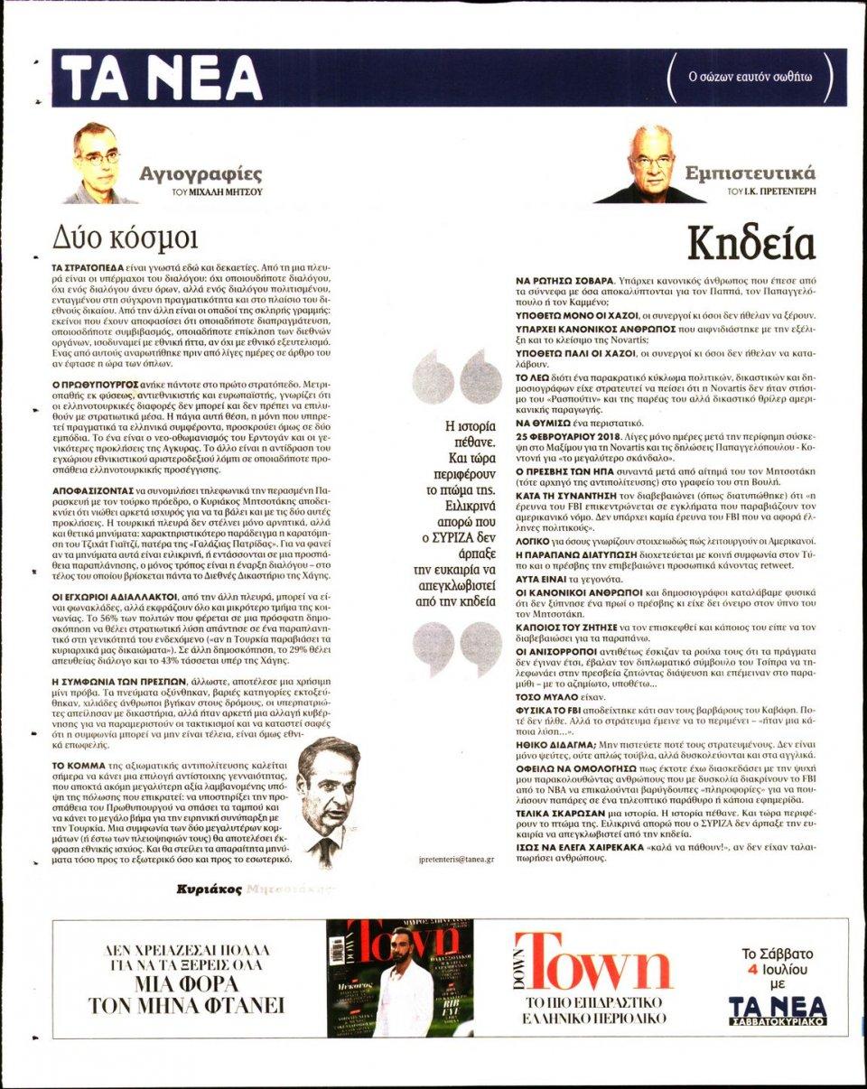 Οπισθόφυλλο Εφημερίδας - Τα Νέα - 2020-06-29
