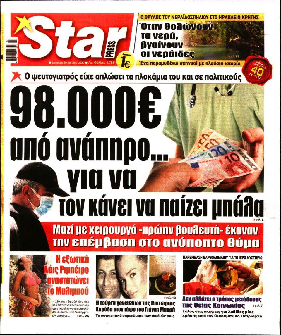 Πρωτοσέλιδο Εφημερίδας - STAR PRESS - 2020-06-29