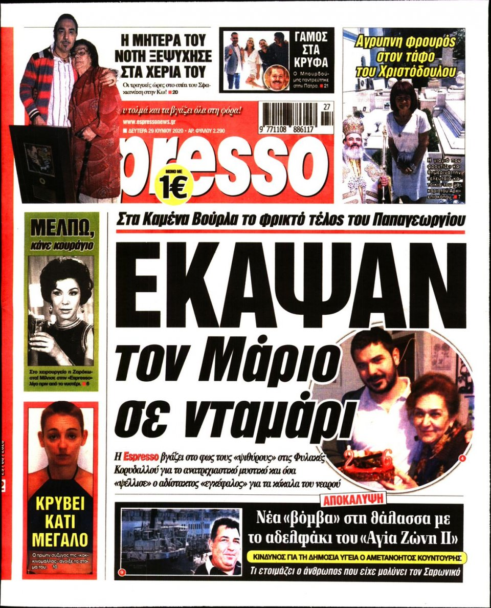 Πρωτοσέλιδο Εφημερίδας - Espresso - 2020-06-29