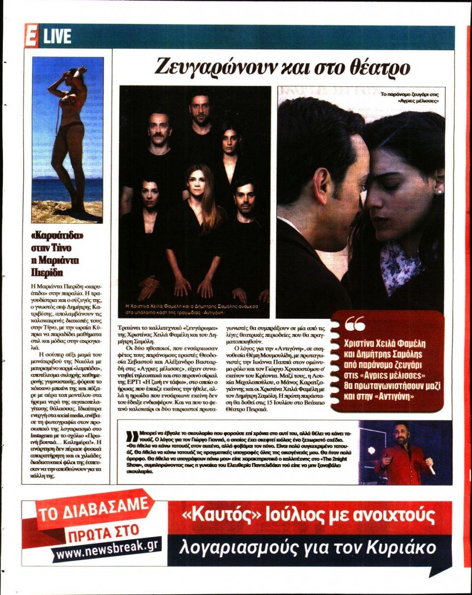 Οπισθόφυλλο Εφημερίδας - Espresso - 2020-06-29
