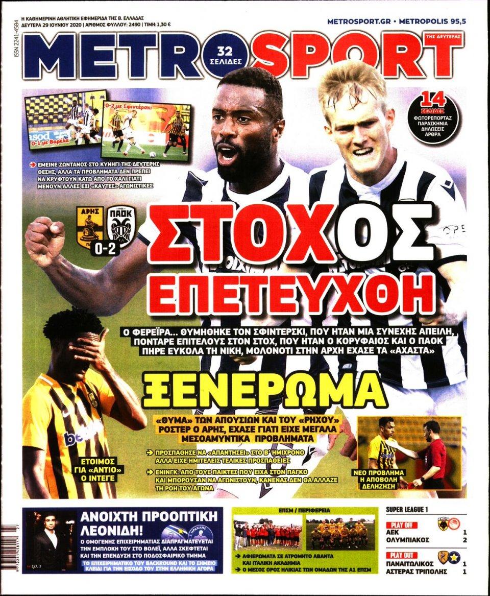 Πρωτοσέλιδο Εφημερίδας - METROSPORT - 2020-06-29