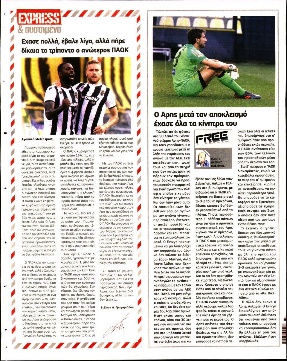 Οπισθόφυλλο Εφημερίδας - METROSPORT - 2020-06-29