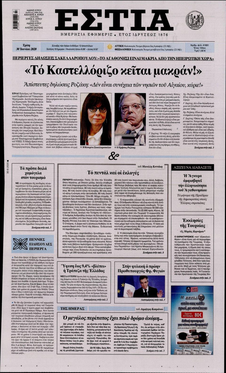 Πρωτοσέλιδο Εφημερίδας - Εστία - 2020-06-30