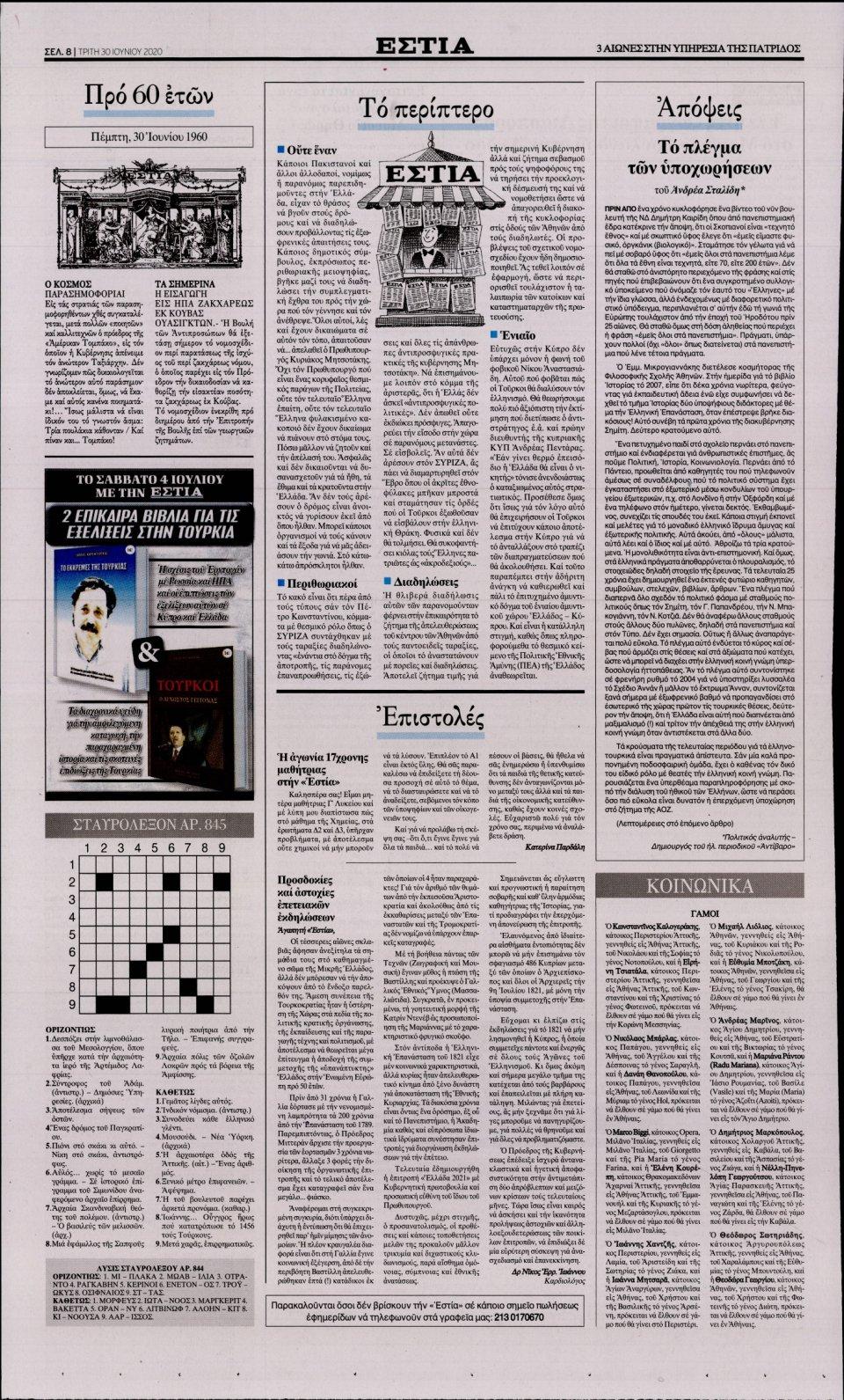 Οπισθόφυλλο Εφημερίδας - Εστία - 2020-06-30