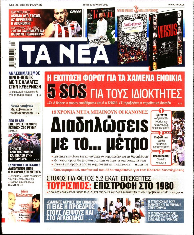 Πρωτοσέλιδο Εφημερίδας - Τα Νέα - 2020-06-30