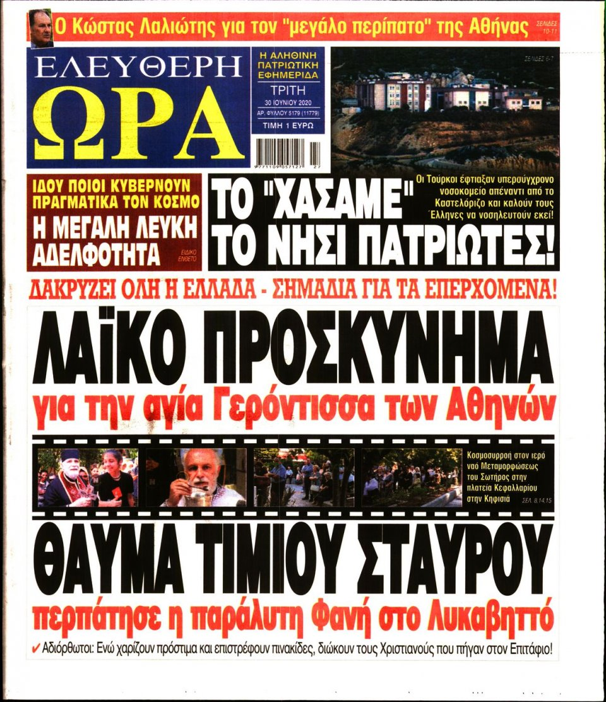 Πρωτοσέλιδο Εφημερίδας - Ελεύθερη Ώρα - 2020-06-30