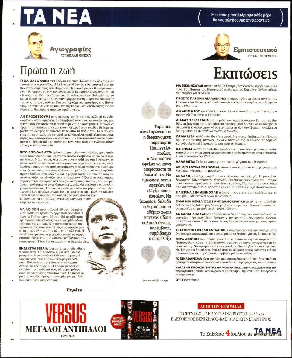 Οπισθόφυλλο Εφημερίδας - Τα Νέα - 2020-06-30